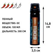 Струйный пенный газовый (перцовый) баллончик БОЕЦ, 100 мл