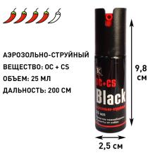 Аэрозольно-струйный газовый (перцовый) баллончик Black, 25 мл