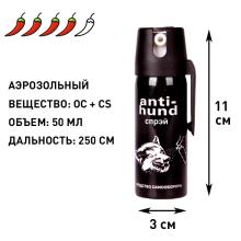 Перцовый баллончик от собак Аnti-hund (anti-зверь) спрэй, 50 мл