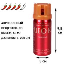 Аэрозольный газовый (перцовый) баллончик Шок, 50 мл