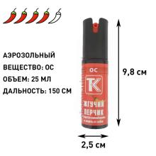 Аэрозольный газовый (перцовый) баллончик Жгучий Перчик ос, 25 мл