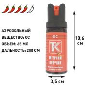 Газовый баллончик Жгучий Перчик, 65 мл
